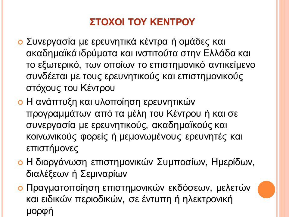 Συνεργασία με ερευνητικά κέντρα ή ομάδες και ακαδημαϊκά ιδρύματα και ινστιτούτα στην Ελλάδα και το εξωτερικό, των οποίων το επιστημονικό αντικείμενο σ