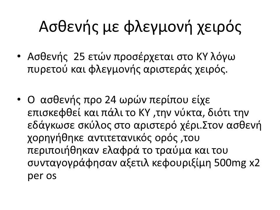 Στην Ελλάδα υπάρχουν 1.Κρούσματα νοσήσεως ανθρώπων από λύσσα 2.Κρούσματα δήγματος ανθρώπου από νοσούντα ζώα 3.Μόνον νοσούντα ζώα 4.Όλα τα ανωτέρω 5.Το 2 και 3 6.Τίποτα από τα ανωτέρω