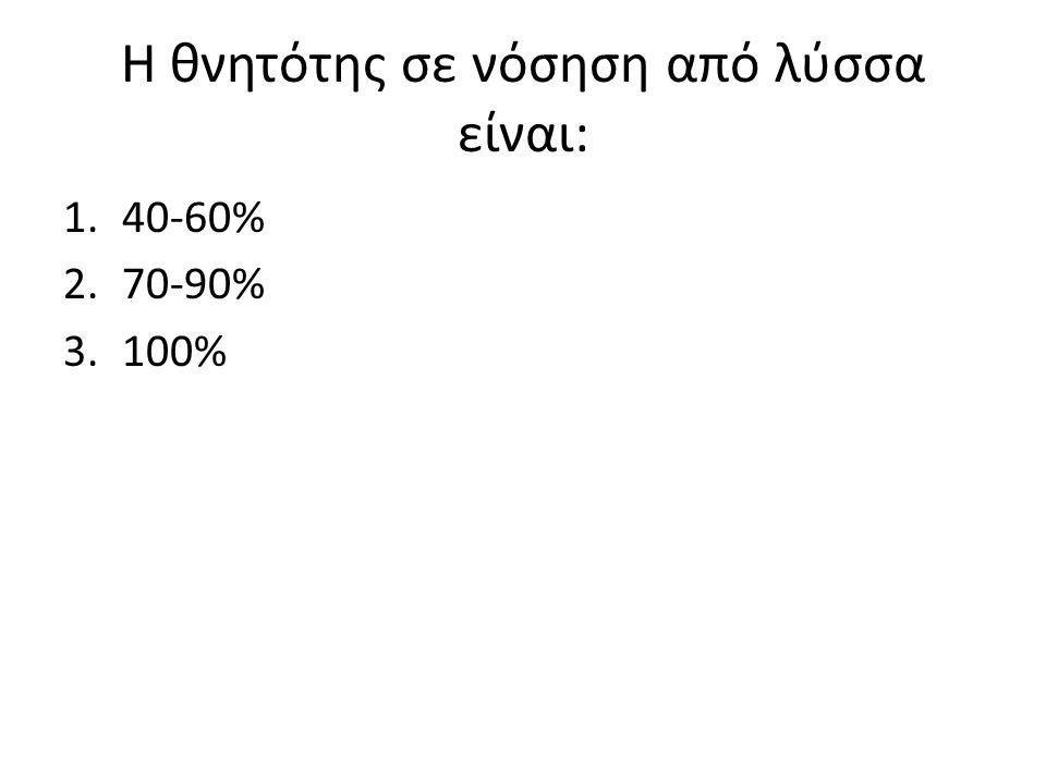 Η θνητότης σε νόσηση από λύσσα είναι: 1.40-60% 2.70-90% 3.100%