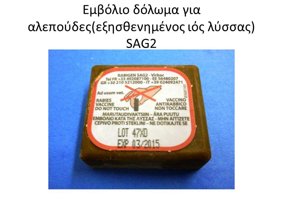 Εμβόλιο δόλωμα για αλεπούδες(εξησθενημένος ιός λύσσας) SAG2