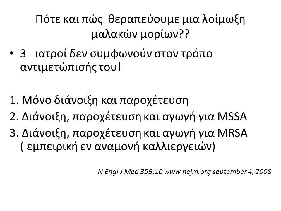 3 ιατροί δεν συμφωνούν στον τρόπο αντιμετώπισής του! 1. Μόνο διάνοιξη και παροχέτευση 2. Διάνοιξη, παροχέτευση και αγωγή για MSSA 3. Διάνοιξη, παροχέτ