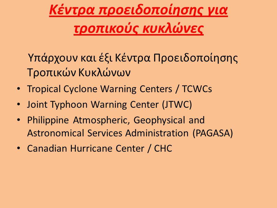 Κέντρα προειδοποίησης για τροπικούς κυκλώνες Υπάρχουν και έξι Κέντρα Προειδοποίησης Τροπικών Κυκλώνων Tropical Cyclone Warning Centers / TCWCs Joint T