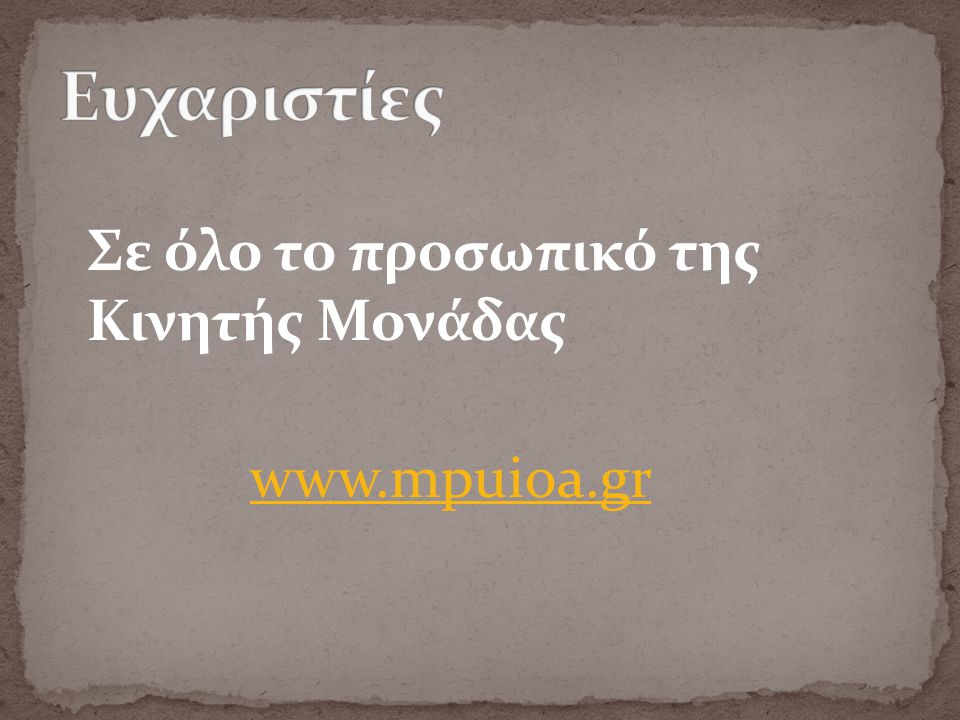Σε όλο το προσωπικό της Κινητής Μονάδας www.mpuioa.gr