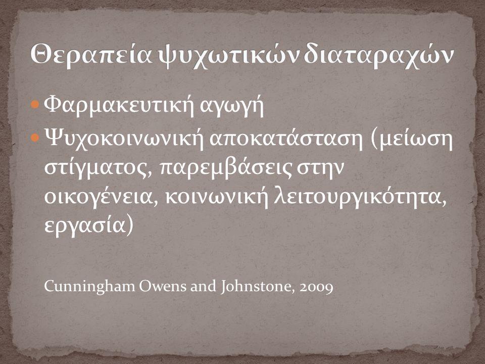 Φαρμακευτική αγωγή Ψυχοκοινωνική αποκατάσταση (μείωση στίγματος, παρεμβάσεις στην οικογένεια, κοινωνική λειτουργικότητα, εργασία) Cunningham Owens and Johnstone, 2009