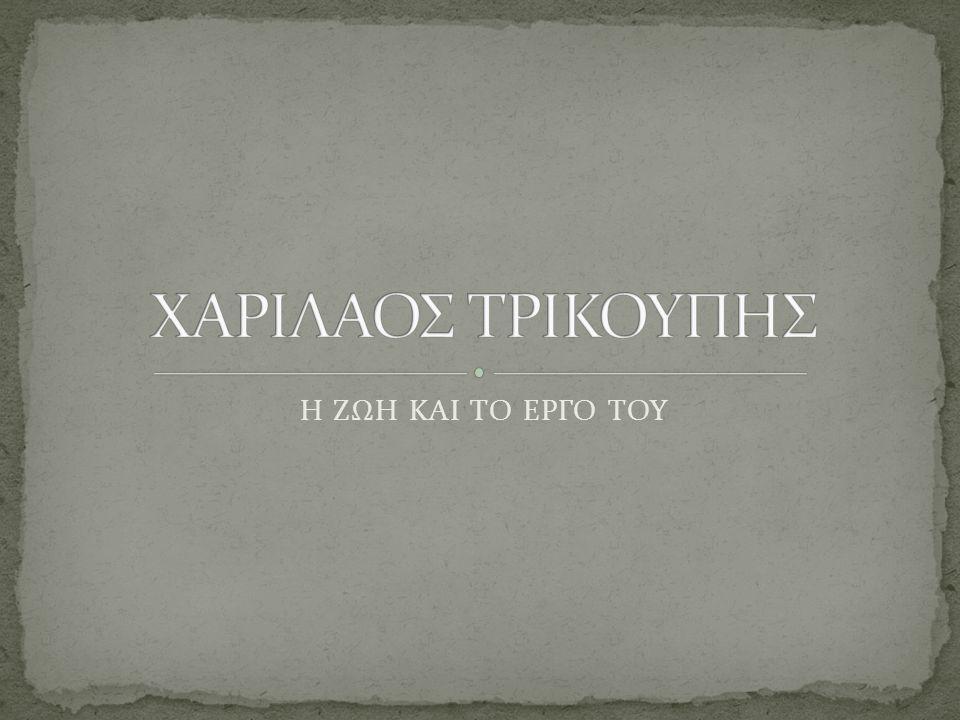 Ο πρωθυπουργός κήρυξε τη χώρα υπό πτώχευση το 1893 λόγω της αδυναμίας της Ελλάδας να ανταποκριθεί στις οικονομικές υποχρεώσεις Στις εκλογές του 1895 ο Τρικούπης δεν εκλέχτηκε ούτε βουλευτής Ο νέος πρωθυπουργός Θεόδωρος Δηλιγιάννης ήρθε αντιμέτωπος με πλήθος προβλημάτων