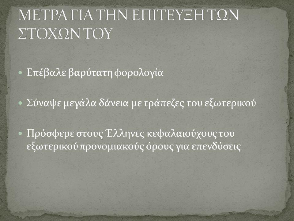 Επέβαλε βαρύτατη φορολογία Σύναψε μεγάλα δάνεια με τράπεζες του εξωτερικού Πρόσφερε στους Έλληνες κεφαλαιούχους του εξωτερικού προνομιακούς όρους για