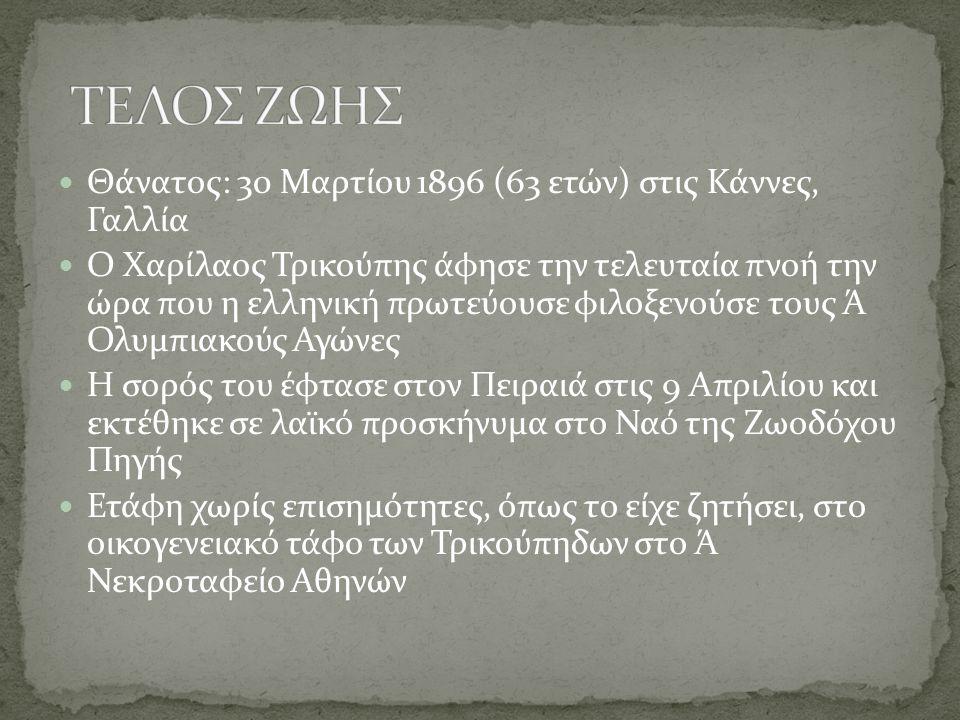 Θάνατος: 30 Μαρτίου 1896 (63 ετών) στις Κάννες, Γαλλία Ο Χαρίλαος Τρικούπης άφησε την τελευταία πνοή την ώρα που η ελληνική πρωτεύουσε φιλοξενούσε του