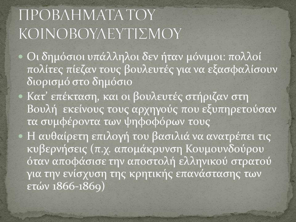 Ο Χαρίλαος Τρικούπης σε άρθρο του με τίτλο «Τις πταίει;» εξέφρασε την άποψη ότι ο βασιλιάς έπρεπε να διορίζει πρωθυπουργό εκείνον μόνο που είχε τη δεδηλωμένη εμπιστοσύνη της Βουλής, δηλαδή την υποστήριξη της πλειοψηφίας των βουλευτών Ο Γεώργιος διόρισε τον Χ.Τρικούπη προσωρινό πρωθυπουργό (1875) για να διεξάγει εκλογές Όταν η Βουλή άρχισε τις εργασίες της, ο Βασιλιάς εκφώνησε λόγο γραμμένο από τον Τρικούπη, με τον οποίο αναγνώριζε την αρχή της δεδηλωμένης