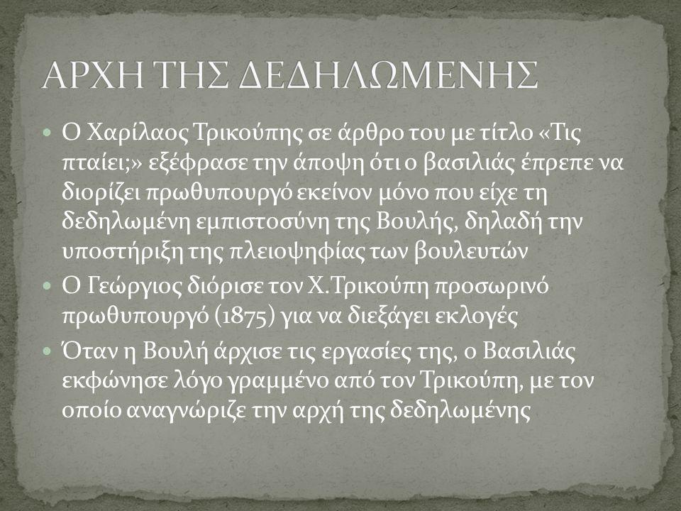 Ο Χαρίλαος Τρικούπης σε άρθρο του με τίτλο «Τις πταίει;» εξέφρασε την άποψη ότι ο βασιλιάς έπρεπε να διορίζει πρωθυπουργό εκείνον μόνο που είχε τη δεδ