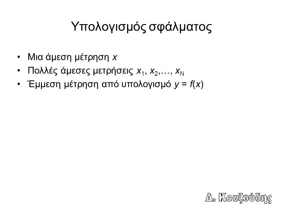Υπολογισμός σφάλματος Μια άμεση μέτρηση x Πολλές άμεσες μετρήσεις x 1, x 2,…, x N Έμμεση μέτρηση από υπολογισμό y = f(x)
