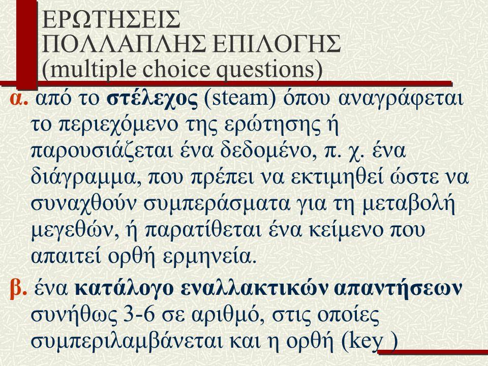 ΕΡΩΤΗΣΕΙΣ ΠΟΛΛΑΠΛΗΣ ΕΠΙΛΟΓΗΣ (multiple choice questions) α. από το στέλεχος (steam) όπου αναγράφεται το περιεχόμενο της ερώτησης ή παρουσιάζεται ένα δ
