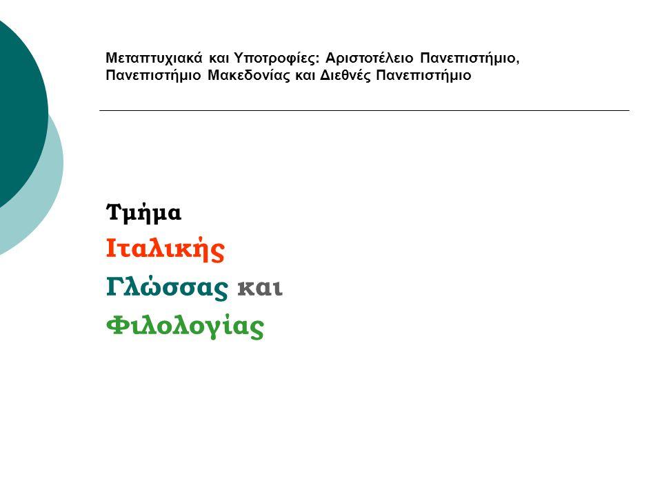 Μεταπτυχιακά και Υποτροφίες: Αριστοτέλειο Πανεπιστήμιο, Πανεπιστήμιο Μακεδονίας και Διεθνές Πανεπιστήμιο Τμήμα Ιταλικής Γλώσσας και Φιλολογίας