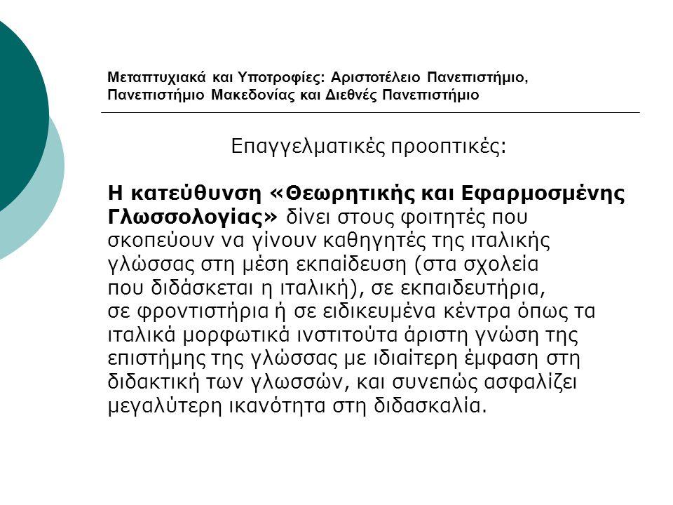 Μεταπτυχιακά και Υποτροφίες: Αριστοτέλειο Πανεπιστήμιο, Πανεπιστήμιο Μακεδονίας και Διεθνές Πανεπιστήμιο Επαγγελματικές προοπτικές: Η κατεύθυνση «Θεωρ