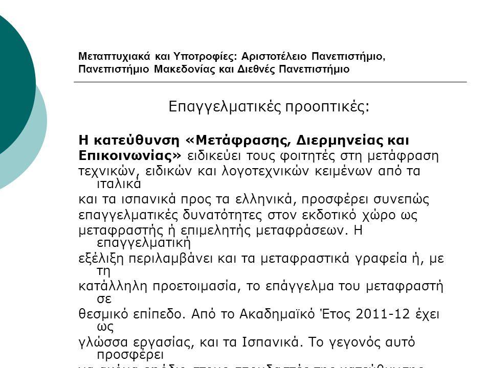 Μεταπτυχιακά και Υποτροφίες: Αριστοτέλειο Πανεπιστήμιο, Πανεπιστήμιο Μακεδονίας και Διεθνές Πανεπιστήμιο Επαγγελματικές προοπτικές: Η κατεύθυνση «Μετά