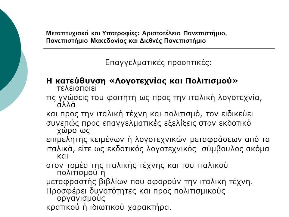 Μεταπτυχιακά και Υποτροφίες: Αριστοτέλειο Πανεπιστήμιο, Πανεπιστήμιο Μακεδονίας και Διεθνές Πανεπιστήμιο Επαγγελματικές προοπτικές: Η κατεύθυνση «Λογο