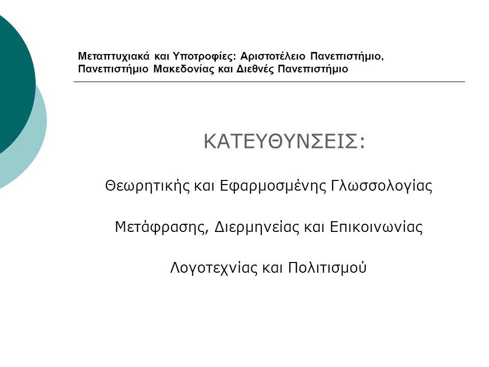 Μεταπτυχιακά και Υποτροφίες: Αριστοτέλειο Πανεπιστήμιο, Πανεπιστήμιο Μακεδονίας και Διεθνές Πανεπιστήμιο ΚΑΤΕΥΘΥΝΣΕΙΣ: Θεωρητικής και Εφαρμοσμένης Γλω