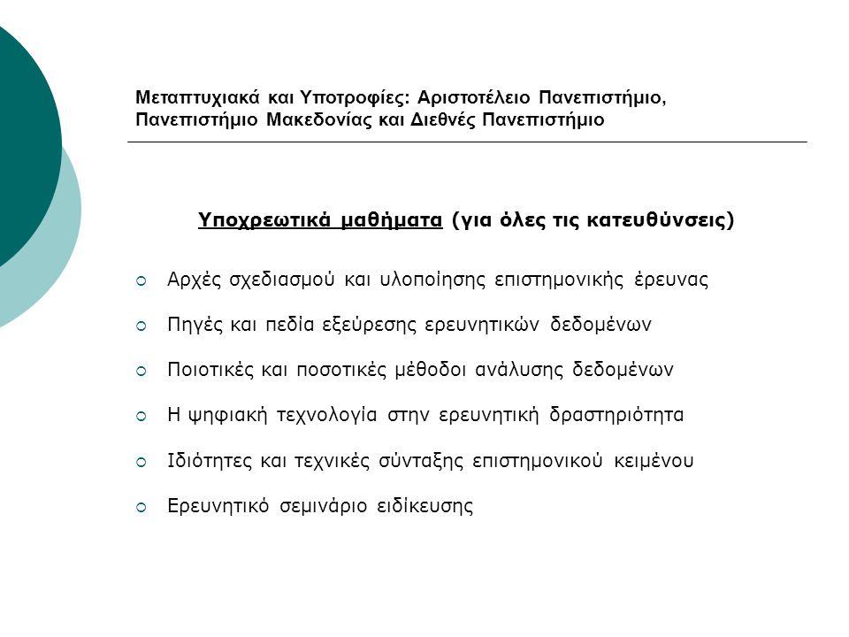 Μεταπτυχιακά και Υποτροφίες: Αριστοτέλειο Πανεπιστήμιο, Πανεπιστήμιο Μακεδονίας και Διεθνές Πανεπιστήμιο Υποχρεωτικά μαθήματα (για όλες τις κατευθύνσε