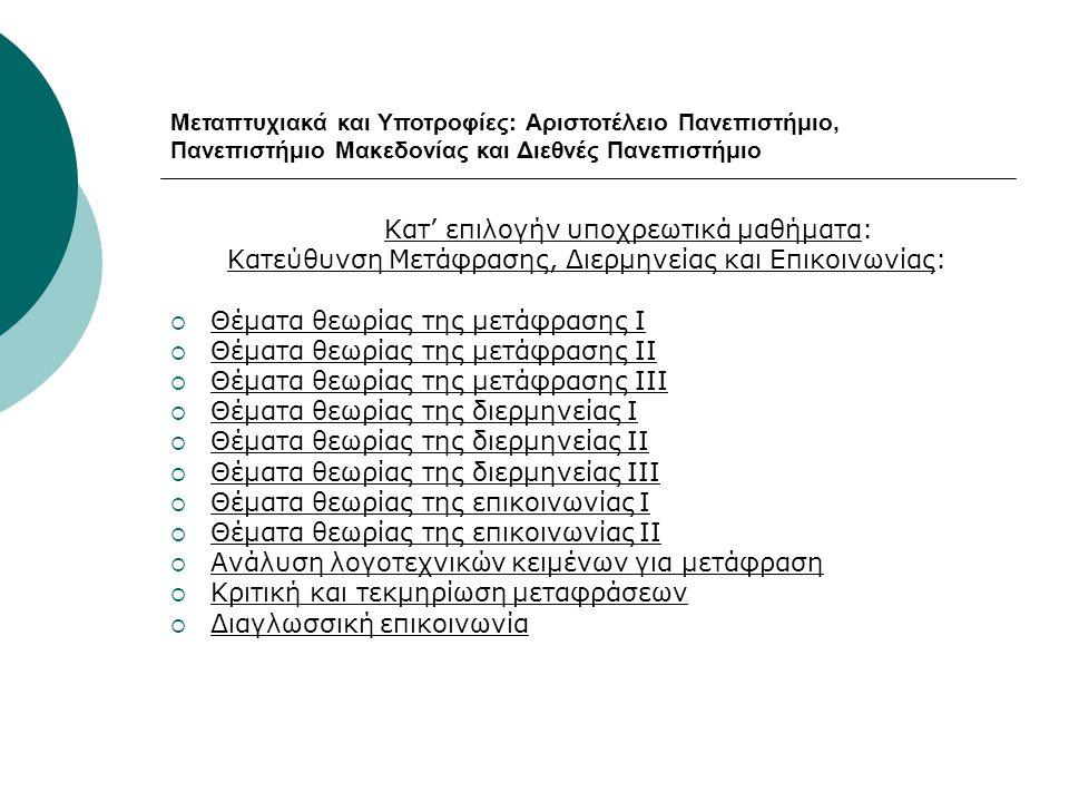 Μεταπτυχιακά και Υποτροφίες: Αριστοτέλειο Πανεπιστήμιο, Πανεπιστήμιο Μακεδονίας και Διεθνές Πανεπιστήμιο Κατ' επιλογήν υποχρεωτικά μαθήματα: Κατεύθυνσ