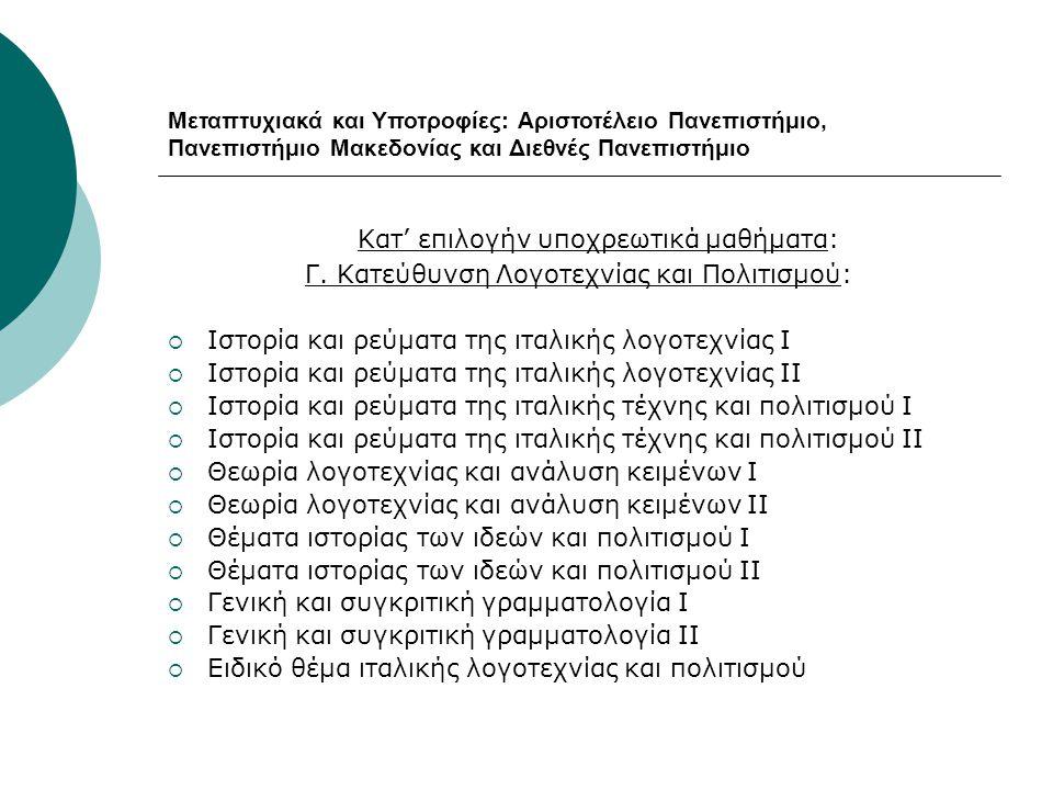 Μεταπτυχιακά και Υποτροφίες: Αριστοτέλειο Πανεπιστήμιο, Πανεπιστήμιο Μακεδονίας και Διεθνές Πανεπιστήμιο Κατ' επιλογήν υποχρεωτικά μαθήματα: Γ. Κατεύθ