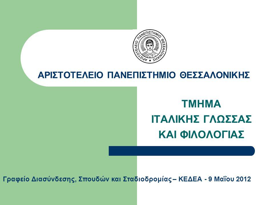 Πρόγραμμα Μεταπτυχιακών Σπουδών με τίτλο « Ιταλική Γλώσσα και Πολιτισμός » του Τμήματος Ιταλικής Γλώσσας και Φιλολογίας της Φιλοσοφικής Σχολής του Αριστοτελείου Πανεπιστημίου Θεσσαλονίκης Παρουσίαση: Z.
