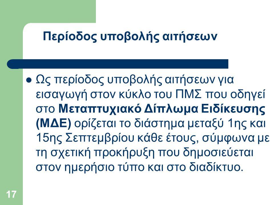 17 Ως περίοδος υποβολής αιτήσεων για εισαγωγή στον κύκλο του ΠΜΣ που οδηγεί στο Μεταπτυχιακό Δίπλωμα Ειδίκευσης (ΜΔΕ) ορίζεται το διάστημα μεταξύ 1ης