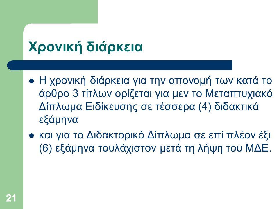 21 Χρονική διάρκεια Η χρονική διάρκεια για την απονομή των κατά το άρθρο 3 τίτλων ορίζεται για μεν το Μεταπτυχιακό Δίπλωμα Ειδίκευσης σε τέσσερα (4) δ