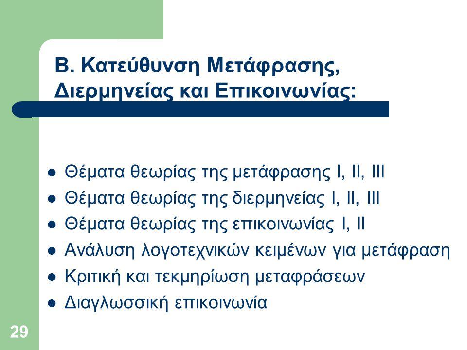 29 Θέματα θεωρίας της μετάφρασης Ι, ΙΙ, ΙΙΙ Θέματα θεωρίας της διερμηνείας Ι, ΙΙ, ΙΙΙ Θέματα θεωρίας της επικοινωνίας Ι, ΙΙ Ανάλυση λογοτεχνικών κειμέ