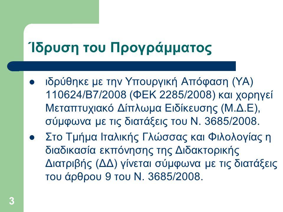 3 Ίδρυση του Προγράμματος ιδρύθηκε με την Υπουργική Απόφαση (ΥΑ) 110624/Β7/2008 (ΦΕΚ 2285/2008) και χορηγεί Μεταπτυχιακό Δίπλωμα Ειδίκευσης (Μ.Δ.Ε), σ