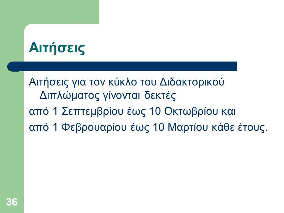 36 Αιτήσεις Αιτήσεις για τον κύκλο του Διδακτορικού Διπλώματος γίνονται δεκτές από 1 Σεπτεμβρίου έως 10 Οκτωβρίου και από 1 Φεβρουαρίου έως 10 Μαρτίου