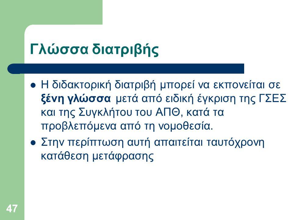 47 Γλώσσα διατριβής H διδακτορική διατριβή μπορεί να εκπονείται σε ξένη γλώσσα μετά από ειδική έγκριση της ΓΣΕΣ και της Συγκλήτου του ΑΠΘ, κατά τα προ