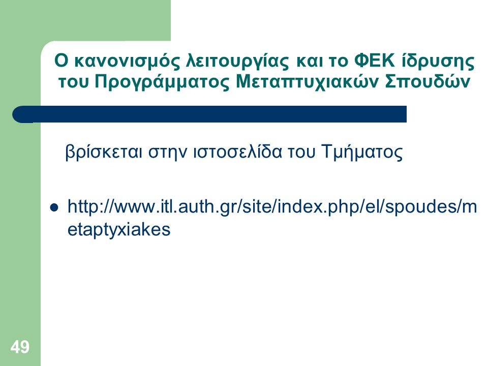 49 Ο κανονισμός λειτουργίας και το ΦΕΚ ίδρυσης του Προγράμματος Μεταπτυχιακών Σπουδών βρίσκεται στην ιστοσελίδα του Τμήματος http://www.itl.auth.gr/si