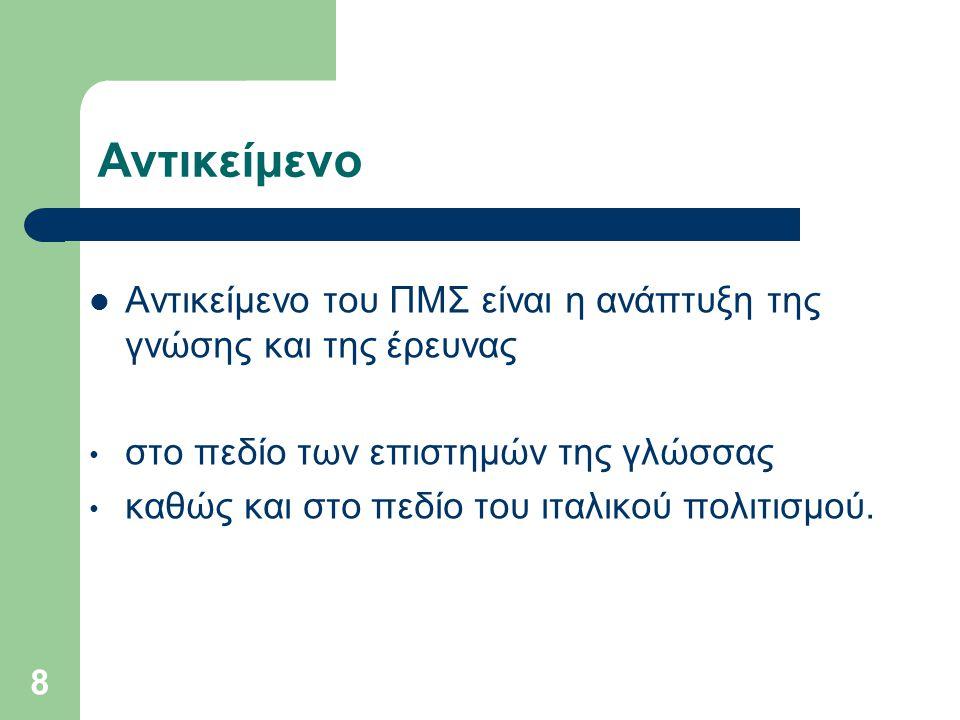 49 Ο κανονισμός λειτουργίας και το ΦΕΚ ίδρυσης του Προγράμματος Μεταπτυχιακών Σπουδών βρίσκεται στην ιστοσελίδα του Τμήματος http://www.itl.auth.gr/site/index.php/el/spoudes/m etaptyxiakes