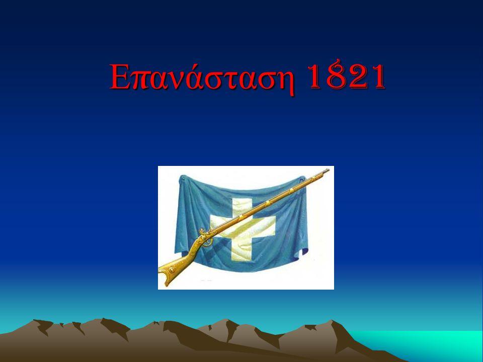 Ε π ανάσταση 1821 Ε π ανάσταση 1821