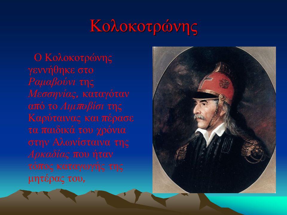 Κολοκοτρώνης Ο Κολοκοτρώνης γεννήθηκε στο Ραμαβούνι της Μεσσηνίας, καταγόταν α π ό το Λιμ π οβίσι της Καρύταινας και π έρασε τα π αιδικά του χρόνια στ