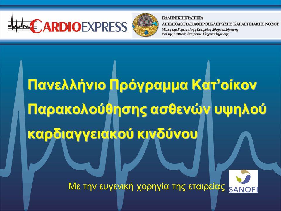 Πανελλήνιο Πρόγραμμα Κατ'οίκον Παρακολούθησης ασθενών υψηλού καρδιαγγειακού κινδύνου Με την ευγενική χορηγία της εταιρείας