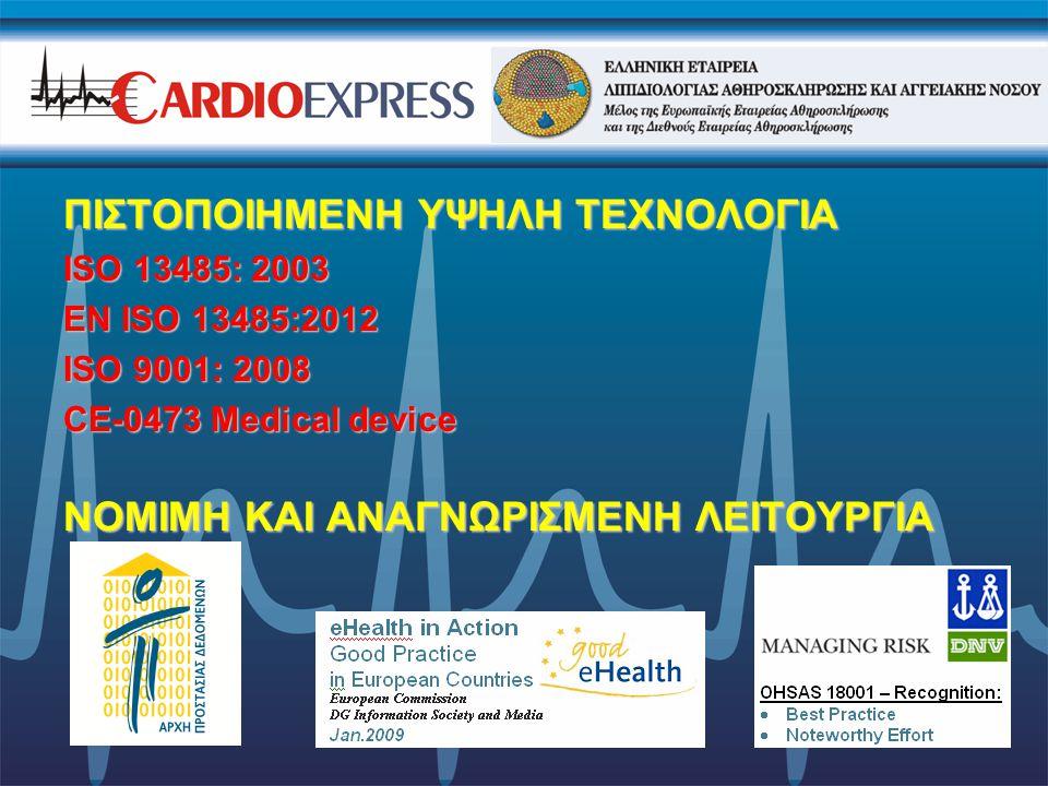 ΠΙΣΤΟΠΟΙΗΜΕΝΗ ΥΨΗΛΗ ΤΕΧΝΟΛΟΓΙΑ ISO 13485: 2003 EN ISO 13485:2012 ISO 9001: 2008 CE-0473 Medical device ΝΟΜΙΜΗ ΚΑΙ ΑΝΑΓΝΩΡΙΣΜΕΝΗ ΛΕΙΤΟΥΡΓΙΑ