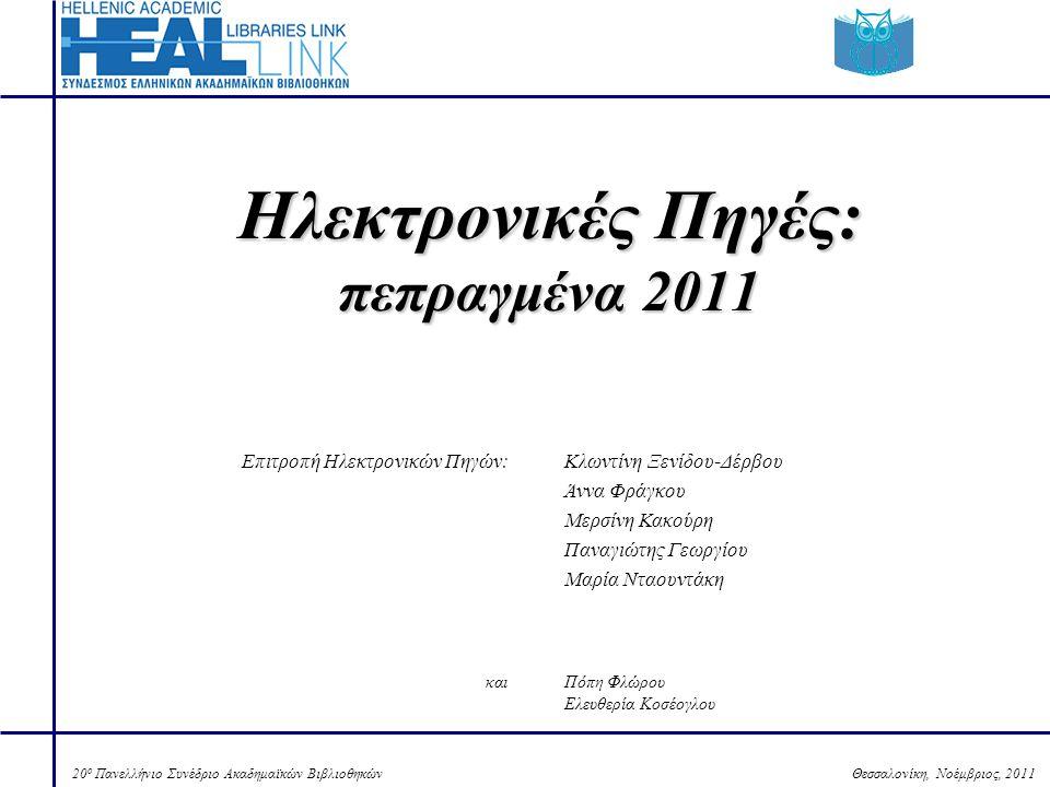 Θεσσαλονίκη, Νοέμβριος, 201120 ο Πανελλήνιο Συνέδριο Ακαδημαϊκών Βιβλιοθηκών Συλλογή HEAL-Link 1 14.205 τίτλοι περιοδικών (μέσω συμβάσεων) 7.324 τίτλοι περιοδικών (ελεύθερης πρόσβασης)  Directory of Open Access Journals (DOAJ)  HighWire Press  Hikari Ltd  NUMDAM  Project Euclid περίπου 40.000 τίτλοι ηλεκτρονικών βιβλίων (ως και το 2010)  Elsevier  Emerald  IEEE  Springer  Taylor & Francis