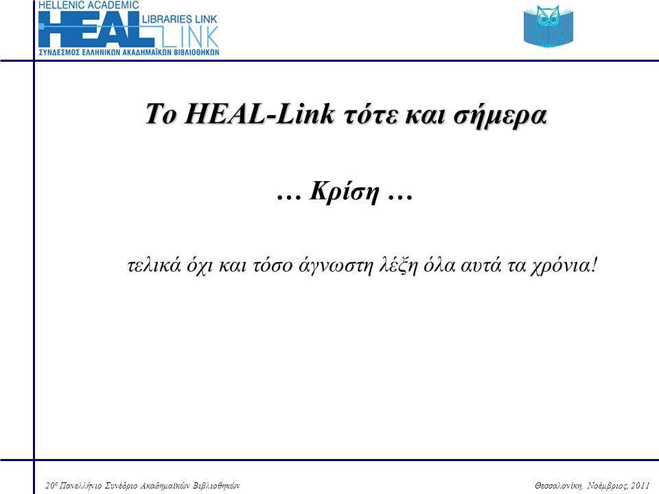 Θεσσαλονίκη, Νοέμβριος, 201120 ο Πανελλήνιο Συνέδριο Ακαδημαϊκών Βιβλιοθηκών Το HEAL-Link τότε και σήμερα … Κρίση … τελικά όχι και τόσο άγνωστη λέξη όλα αυτά τα χρόνια!