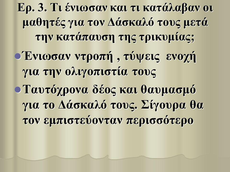 Ας διαβάσουμε τη σελίδα 87 Ερώτηση: Ερώτηση: Ποια από τα στοιχεία της πληροφόρησης για τα θαύματα του Χριστού συναντήσαμε στη θαυμαστή κατάπαυση της τρικυμίας; Με βάση αυτή ποιο είναι το συμπέρασμά σας για το τι προκαλεί ένα θαύμα σε όποιον/α αυτό συμβεί; Ποια από τα στοιχεία της πληροφόρησης για τα θαύματα του Χριστού συναντήσαμε στη θαυμαστή κατάπαυση της τρικυμίας; Με βάση αυτή ποιο είναι το συμπέρασμά σας για το τι προκαλεί ένα θαύμα σε όποιον/α αυτό συμβεί; Να κάνετε την εργασία στο σπίτι (σ.