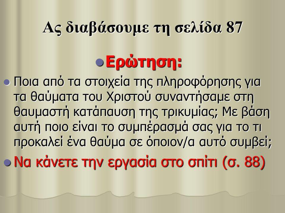 Ας διαβάσουμε τη σελίδα 87 Ερώτηση: Ερώτηση: Ποια από τα στοιχεία της πληροφόρησης για τα θαύματα του Χριστού συναντήσαμε στη θαυμαστή κατάπαυση της τ