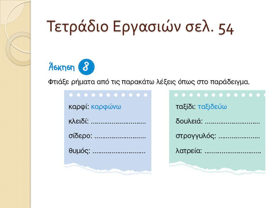 Τετράδιο Εργασιών σελ. 54