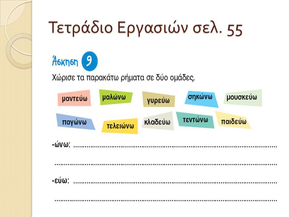 Τετράδιο Εργασιών σελ. 55