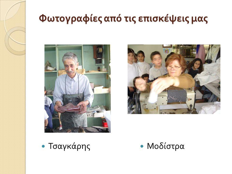 Φωτογραφίες από τις επισκέψεις μας Τσαγκάρης Μοδίστρα