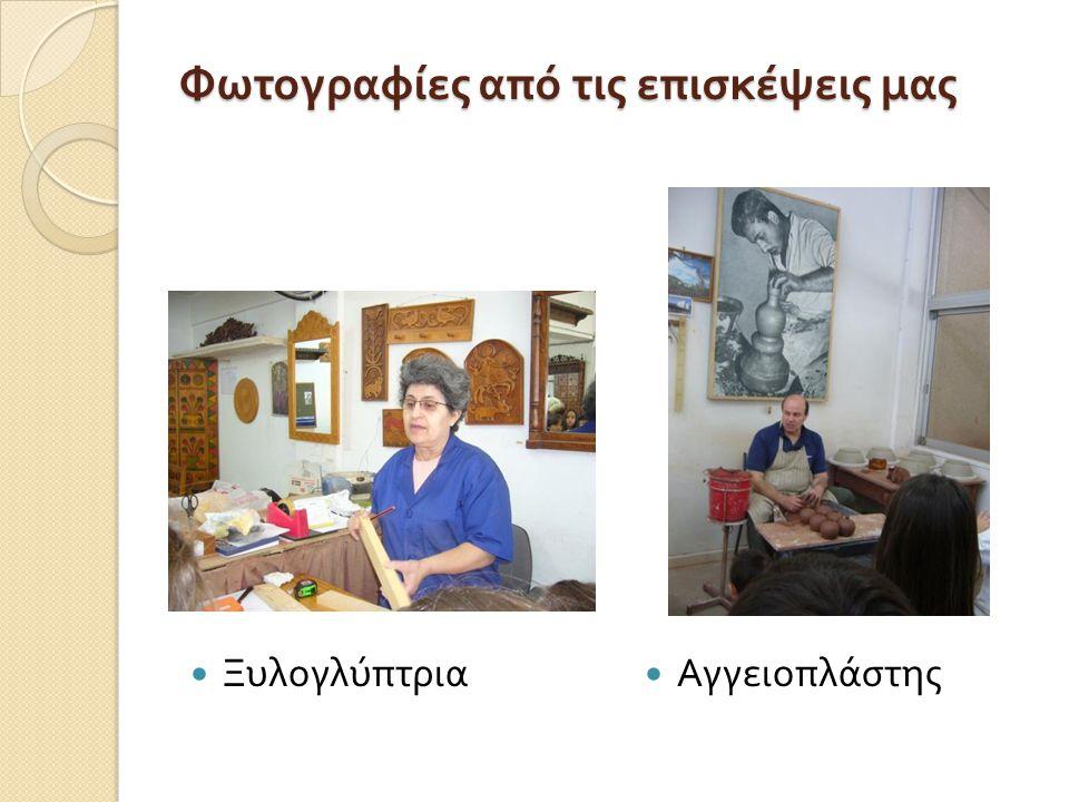 Ξυλογλύπτρια Αγγειοπλάστης Φωτογραφίες από τις επισκέψεις μας