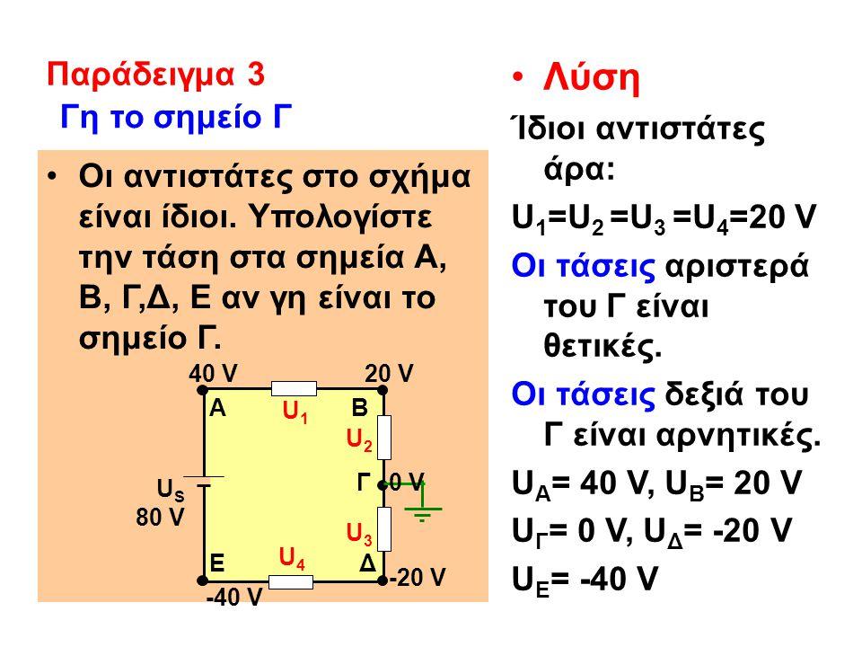 Λύση Ίδιοι αντιστάτες άρα: U 1 =U 2 =U 3 =U 4 =20 V Οι τάσεις αριστερά του Γ είναι θετικές.