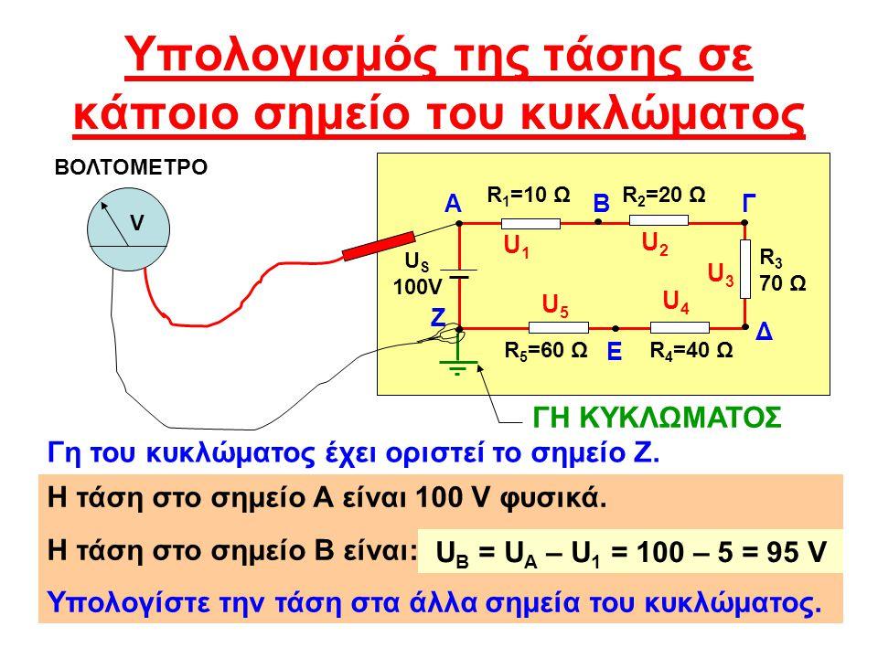 Υπολογισμός της τάσης σε κάποιο σημείο του κυκλώματος Η τάση στο σημείο Α είναι 100 V φυσικά.