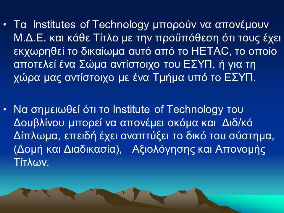 Tα Institutes of Technology μπορούν να απονέμουν Μ.Δ.Ε.
