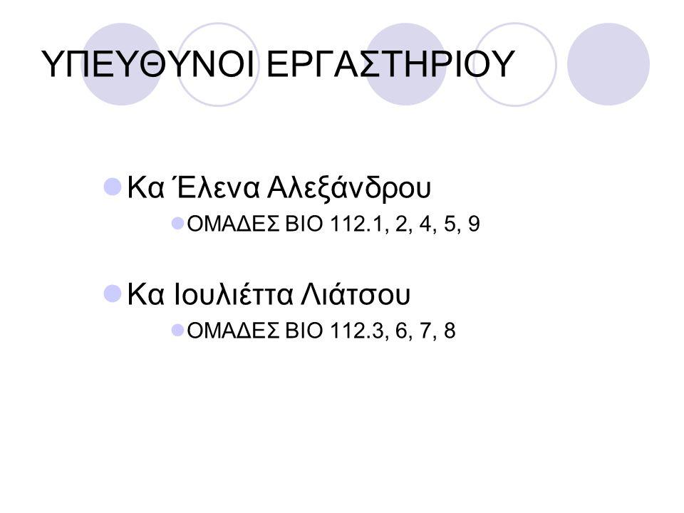 ΥΠΕΥΘΥΝΟΙ ΕΡΓΑΣΤΗΡΙΟΥ Κα Έλενα Αλεξάνδρου ΟΜΑΔΕΣ ΒΙΟ 112.1, 2, 4, 5, 9 Κα Ιουλιέττα Λιάτσου ΟΜΑΔΕΣ ΒΙΟ 112.3, 6, 7, 8