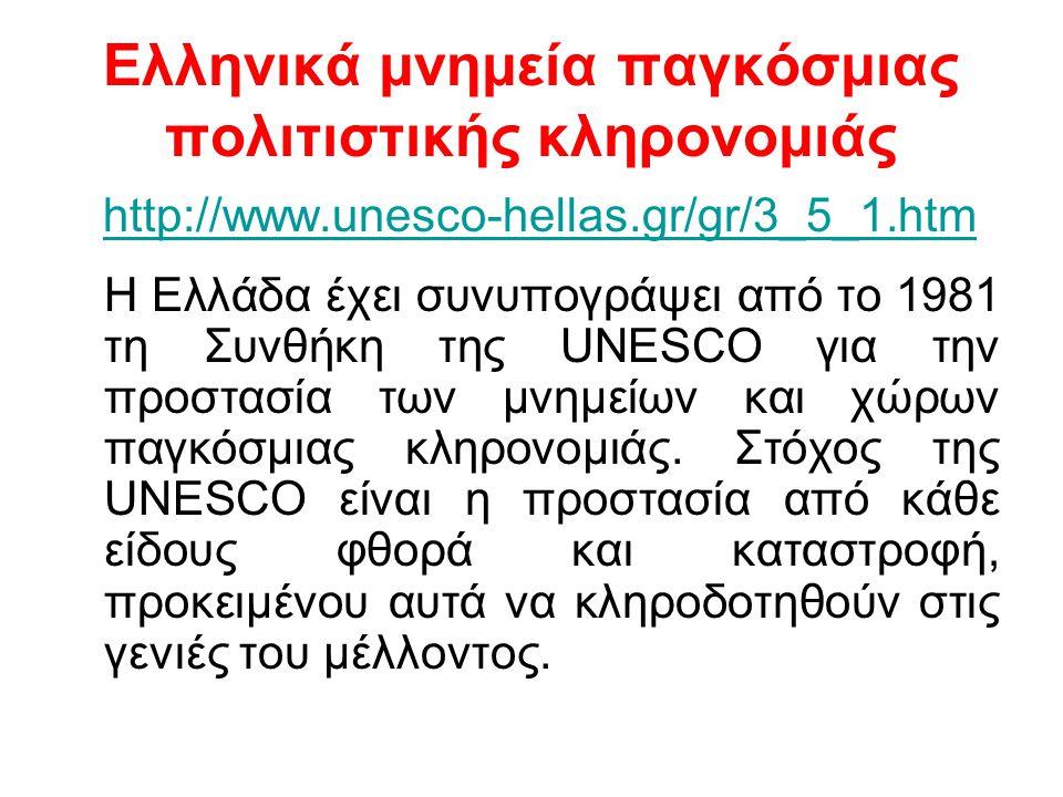 Ελληνικά μνημεία παγκόσμιας πολιτιστικής κληρονομιάς http://www.unesco-hellas.gr/gr/3_5_1.htm Η Ελλάδα έχει συνυπογράψει από το 1981 τη Συνθήκη της UN