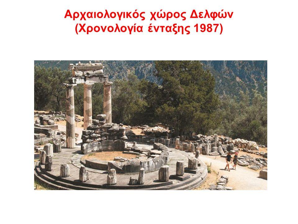 Ιερό του Ασκληπιού στην Επίδαυρο (Χρονολογία ένταξης 1988)